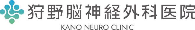 狩野脳神経外科医院